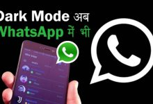Photo of How To Enable Dark Mode On WhatsApp Any Android 2019 ?