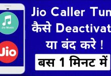 Photo of How to Deactivate Jio Tunes Service