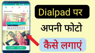 Photo of How to Add Your Favourite Photos to Keypad & Dial Pad in Android Mobile