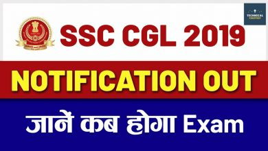 Photo of SSC CGL 2019 Notification Released, Exam Dates, Application Form, Syllabus