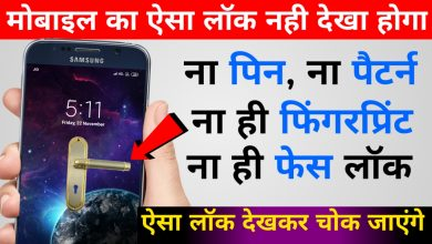 Photo of Phone Unlock with gesture, Secret screen lock for Android Mobile 2019