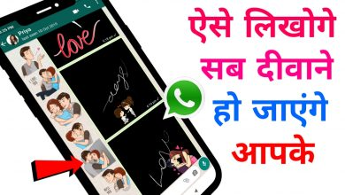 Photo of WhatsApp Text New Style BestTricks NOBODY Knows