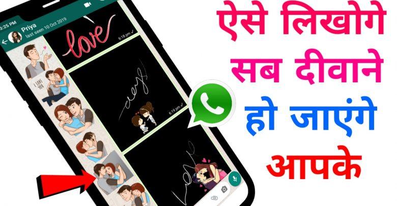 ऐसे Style से मैसेज लिखोगे तो सब दीवाने हो जाएंगे WhatsApp Text New Style BestTricks NOBODY Knows2019