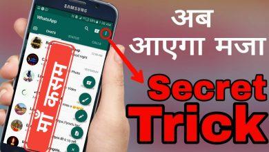 Photo of Secret HIDDEN New WhatsApp Tricks NOBODY KNOWS 2019 Latest WhatsApp Hidden Features