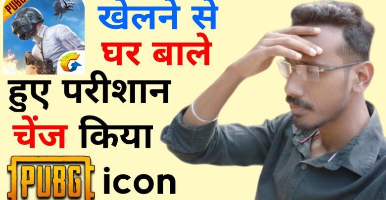 PUBG खेलने से घर वाले हुए परेशान चेंज किया Icon ! How to Change Icon Of Android Apps 2019 (Hindi)