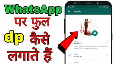 Photo of WhatsApp par full photo kaise lagaye ! How To Set Full Size Image On Whatsapp Profile Picture /DP
