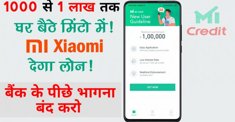 Xiaomi Mi Credit से अब मिलेगा Loan! Online instant personal Loan Get ₹1,00,000 loan   Without Salary