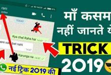 Photo of Secret HIDDEN New WhatsApp Tricks NOBODY KNOWS 2019 | Latest WhatsApp Hidden Features