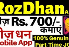 Photo of Good income work from home | Part time job | RozDhan App ! How to Earn from Mobile Phone in 2020