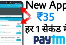 Photo of Frizza is a leading free money app that allows users to earn cash and Paytm wallet money effortlessly