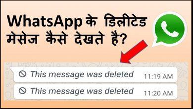 Photo of How To See Deleted WhatsApp Messages? व्हाट्सएप के डिलीट किये मैसेज को कैसे देखते है