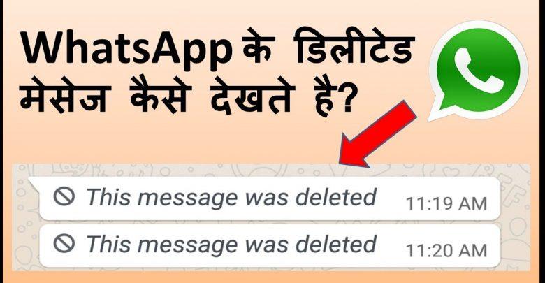 How To See Without App Deleted WhatsApp Messages? व्हाट्सएप के डिलीट किये मैसेज को कैसे देखते है