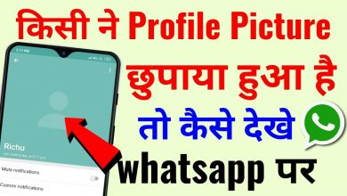 Photo of किसीके भी Hide WhatsApp DP को कैसे देखें, How To See Whatsapp Hide Profile Picture ! Secret Trick