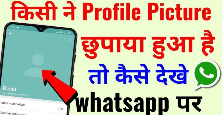 किसीके भी Hide WhatsApp DP को कैसे देखें | How To See Whatsapp Hide Profile Picture ! Secret Trick