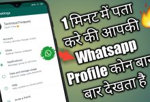 Photo of Check your Whatsapp profile visitors, Who Viewed my Whatsapp Profile