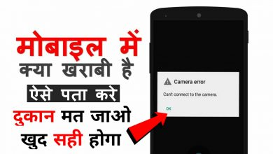 Photo of How to Check Mobile Function Properly Working or Not