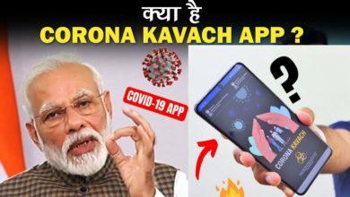 Photo of Corona Kavach App – How To Use? COVID 19 Tracking App India
