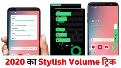 Photo of Change your volume panel with modern styles and animations, have full control