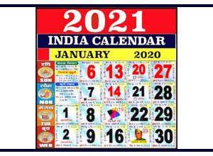 Photo of 2021 Calendar   Calendar With Holidays, Festivals, Muhurat & Panchanga 2021  