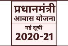 Photo of List Of Housing Scheme | Find The All Government Yojana List App |